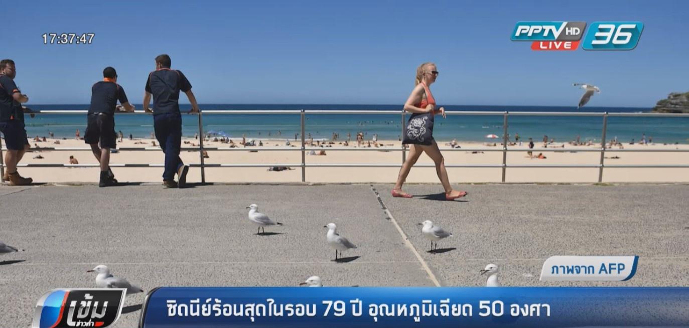 ซิดนีย์ร้อนสุดในรอบ 79 ปี อุณหภูมิเฉียด 50 องศา