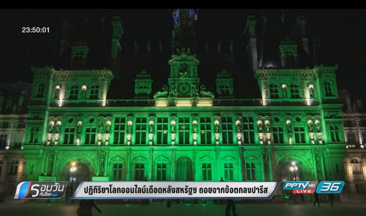 ปฏิกิริยาโลกออนไลน์เดือดหลัง ทรัมป์ ถอนตัวข้อตกลงปารีส