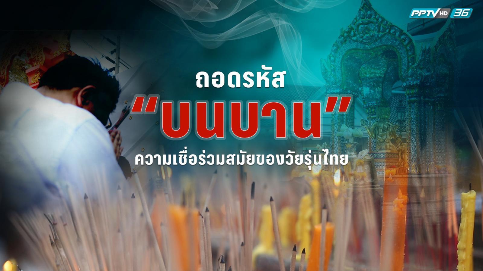 """ถอดรหัส """"บนบาน"""" ความเชื่อร่วมสมัยของวัยรุ่นไทย"""
