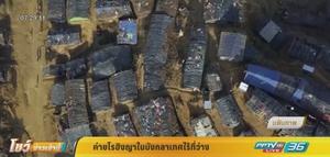 """ค่ายผู้อพยพชาว """"โรฮิงญา"""" ในบังกลาเทศไร้ที่ว่าง"""