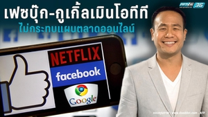 ส.โฆษณาดิจิทัลฯ ชี้เฟซบุ๊ก-กูเกิ้ลเมินโอทีทีไม่กระทบแผนตลาด
