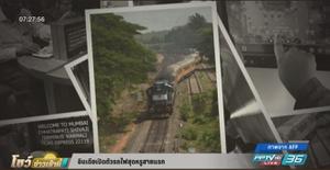 อินเดียเปิดตัวรถไฟสุดหรูสายแรก