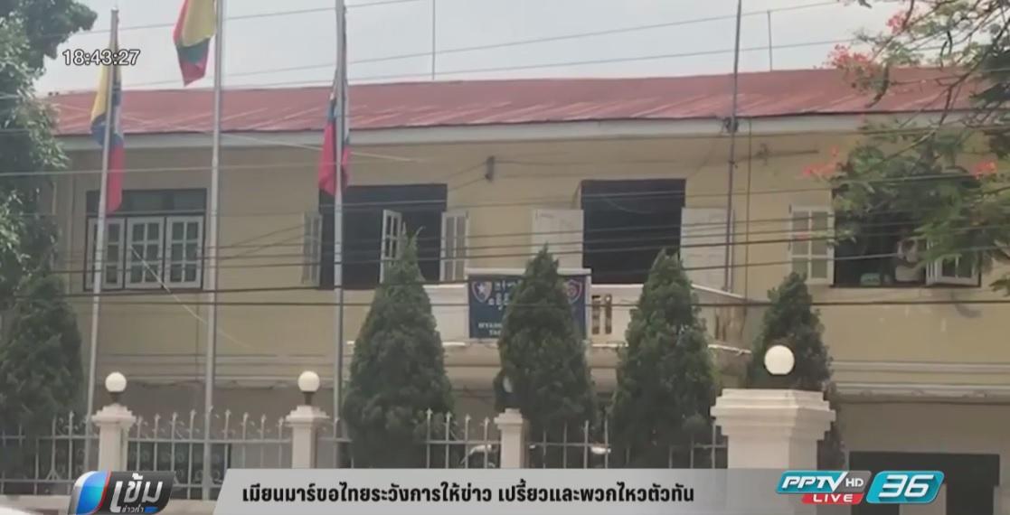 """เมียนมาร์ขอไทยระวังการให้ข่าว """"เปรี้ยว"""" และพวกไหวตัวทัน"""
