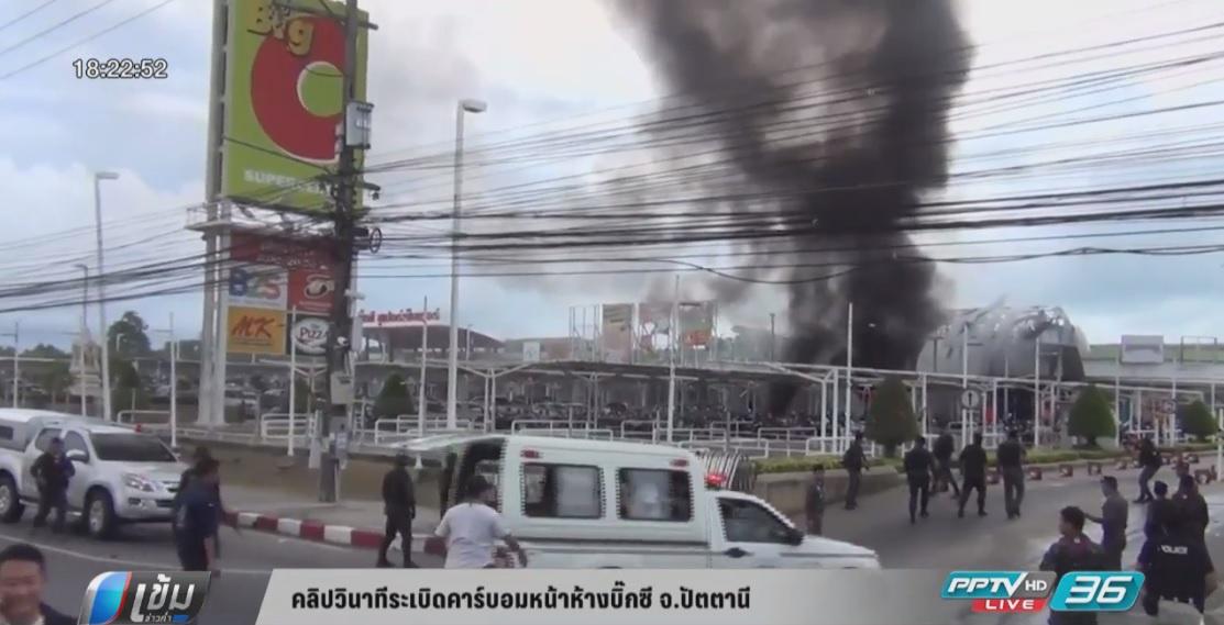 คลิปวินาทีระเบิดคาร์บอมหน้าห้างบิ๊กซี จ.ปัตตานี
