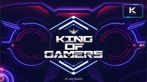 รายการเรียลลิตี้เกมออนไลน์ King of Gamers กระแสแรง !!