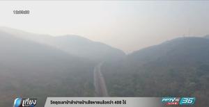 วิกฤตเผาป่าลำปางป่าเสียหายแล้วกว่า 400 ไร่