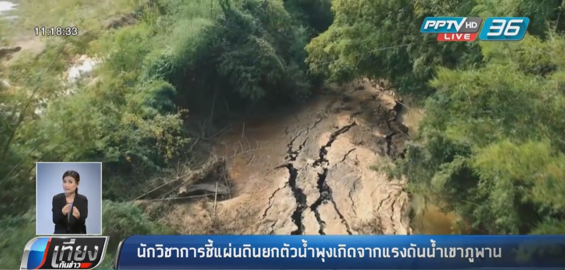 นักวิชาการ ชี้ แผ่นดินยกตัวน้ำพุงเกิดจากแรงดันน้ำเขาภูพาน