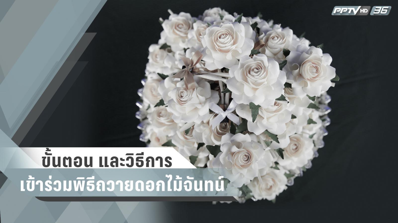 ขั้นตอนและวิธีการเข้าร่วมพิธีถวายดอกไม้จันทน์