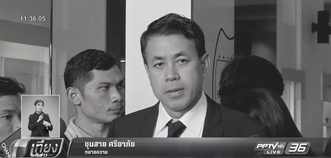"""""""พานทองแท้"""" ส่งทนายขอระงับหมายเรียกคดีฟอกเงิน ธ.กรุงไทย"""