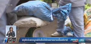 ปศุสัตว์เพชรบูรณ์รับซื้อไก่ตายจากอหิวาต์สายพันธุ์ใหม่