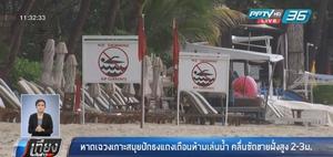 หาดเฉวงเกาะสมุยปักธงแดงเตือนห้ามเล่นน้ำ คลื่นซัดชายฝั่งสูง 2-3 ม.