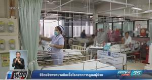ชีวิตจริงพยาบาลติดเชื้อโรคจากการดูแลผู้ป่วย