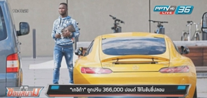 """""""เกอิต้า"""" ถูกปรับ 366,000 ปอนด์ ใช้ใบขับขี่ปลอม"""