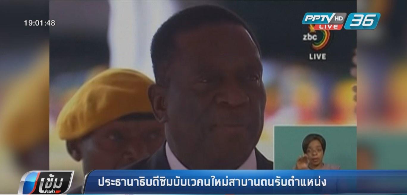 ประธานาธิบดีซิมบับเวคนใหม่สาบานตนรับตำแหน่ง