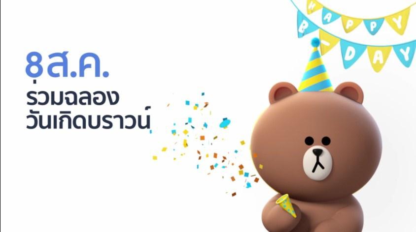"""ร่วมอวยพรวันเกิด """"พี่หมีบราวน์"""" ด้วยฟังก์ชันใหม่ของไลน์"""