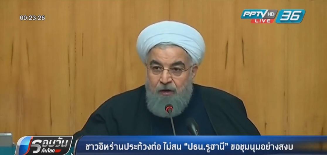 """ชาวอิหร่านประท้วงต่อ ไม่สนคำขอของ """"ประธานาธิบดีฮัสซัน รูฮานี"""""""
