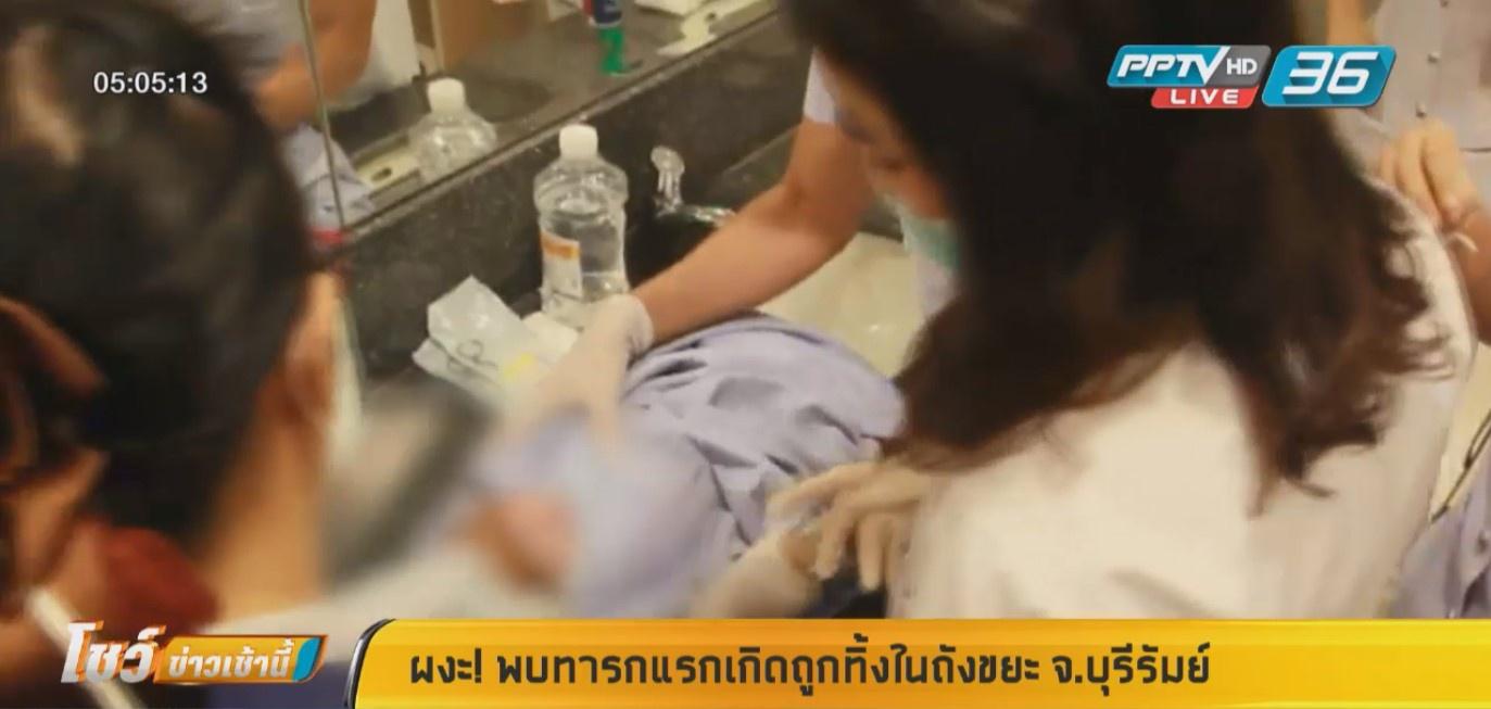 ผงะ! พบทารกแรกเกิดถูกทิ้งในถังขยะ จ.บุรีรัมย์