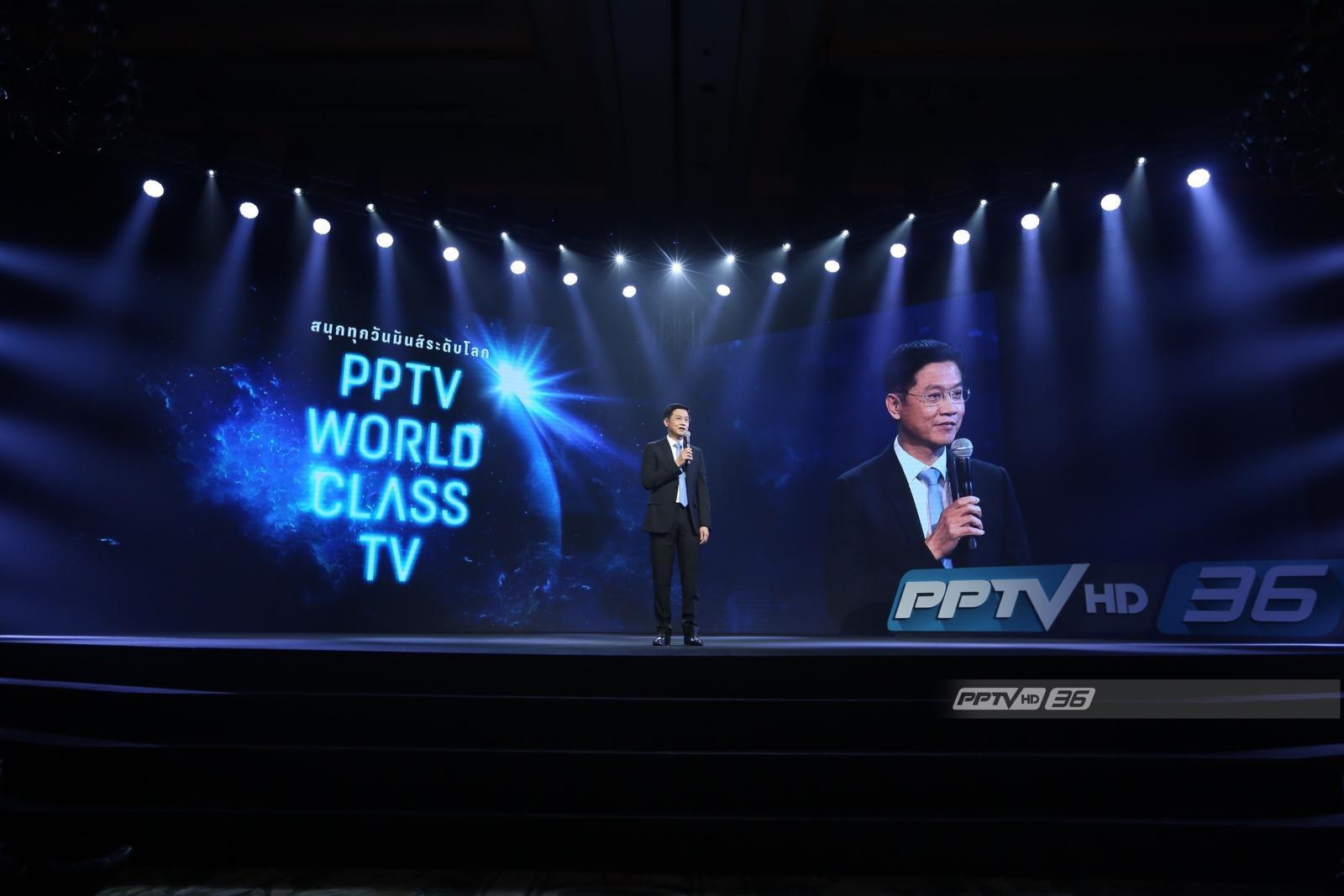 """เปิดผัง """"พีพีทีวี"""" ปี 2561 ระดับ """"World Class TV"""""""
