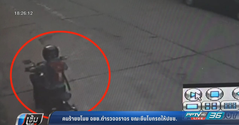 โจรใจเด็ด ! ขโมยมอเตอร์ไซค์ตำรวจจราจร ขณะยืนโบกรถให้ประชาชน