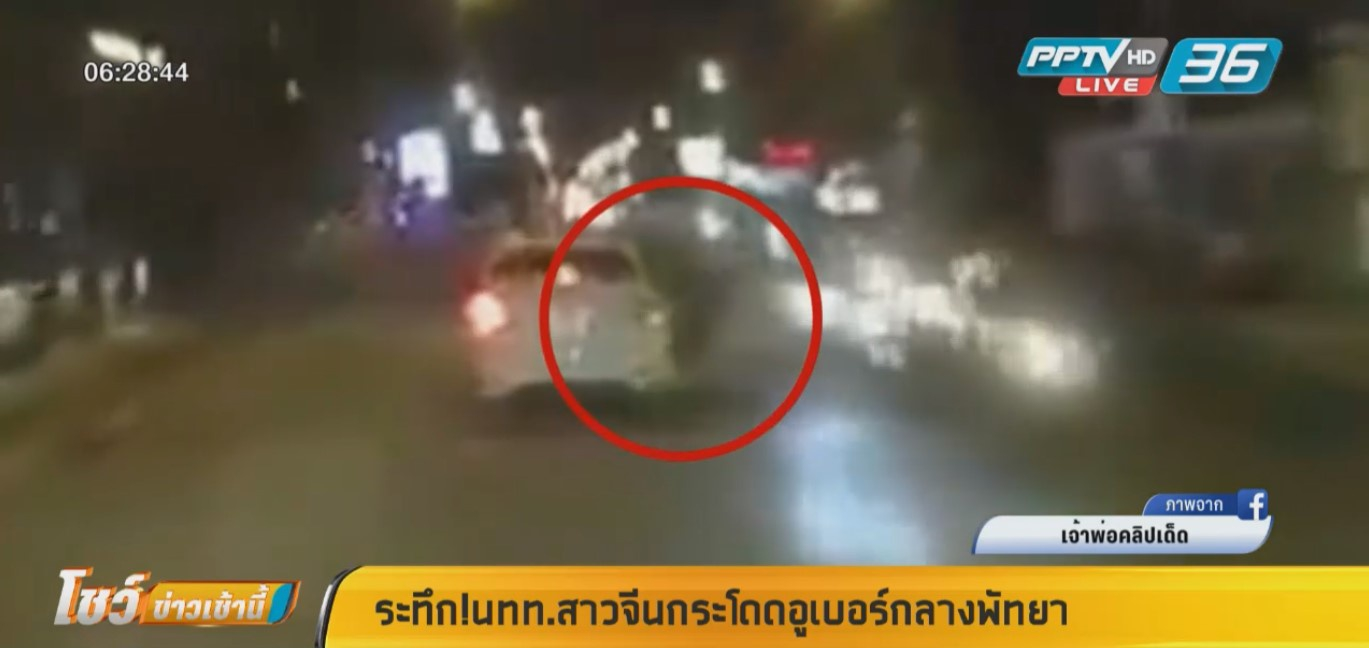 ระทึก! นักท่องเที่ยวจีนกระโดดหนีอูเบอร์ กลางถนนพัทยา