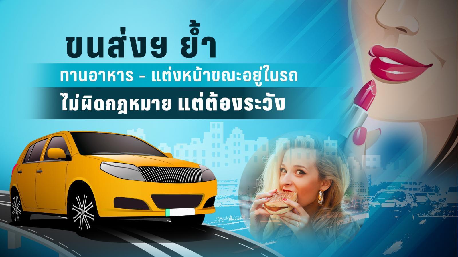 ขนส่งฯ ย้ำกินอาหาร-แต่งหน้าขณะอยู่ในรถ ไม่ผิดกฎหมาย แต่ต้องระวัง