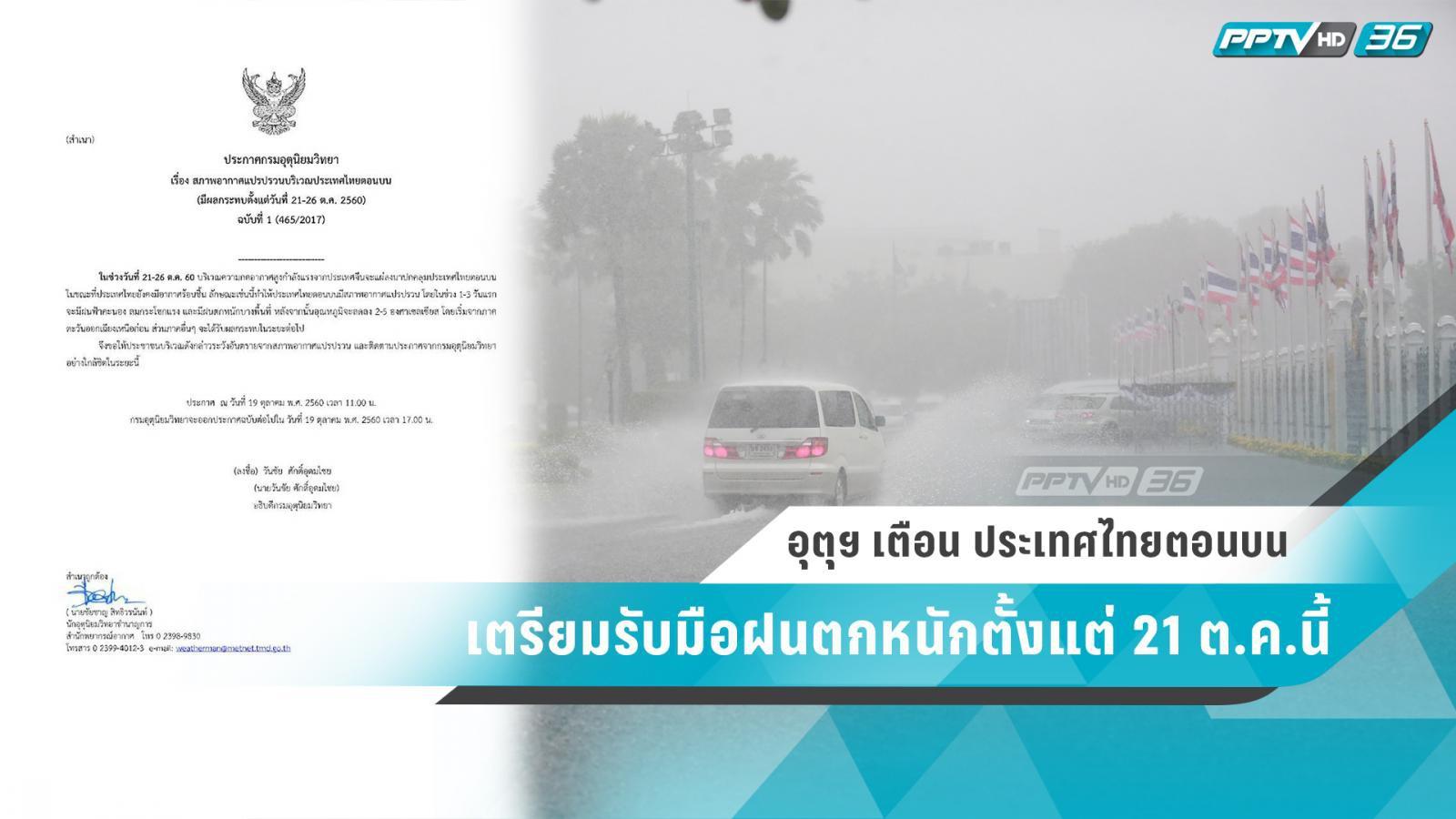 อุตุฯ เตือน ประเทศไทยตอนบนเตรียมรับมือฝนตกหนักตั้งแต่ 21 ต.ค.นี้