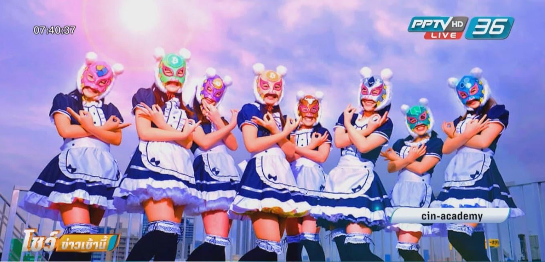ญี่ปุ่นเปิดตัววงไอดอลบิทคอยน์ ให้ความรู้สกุลเงินดิจิทัลผ่านดนตรี