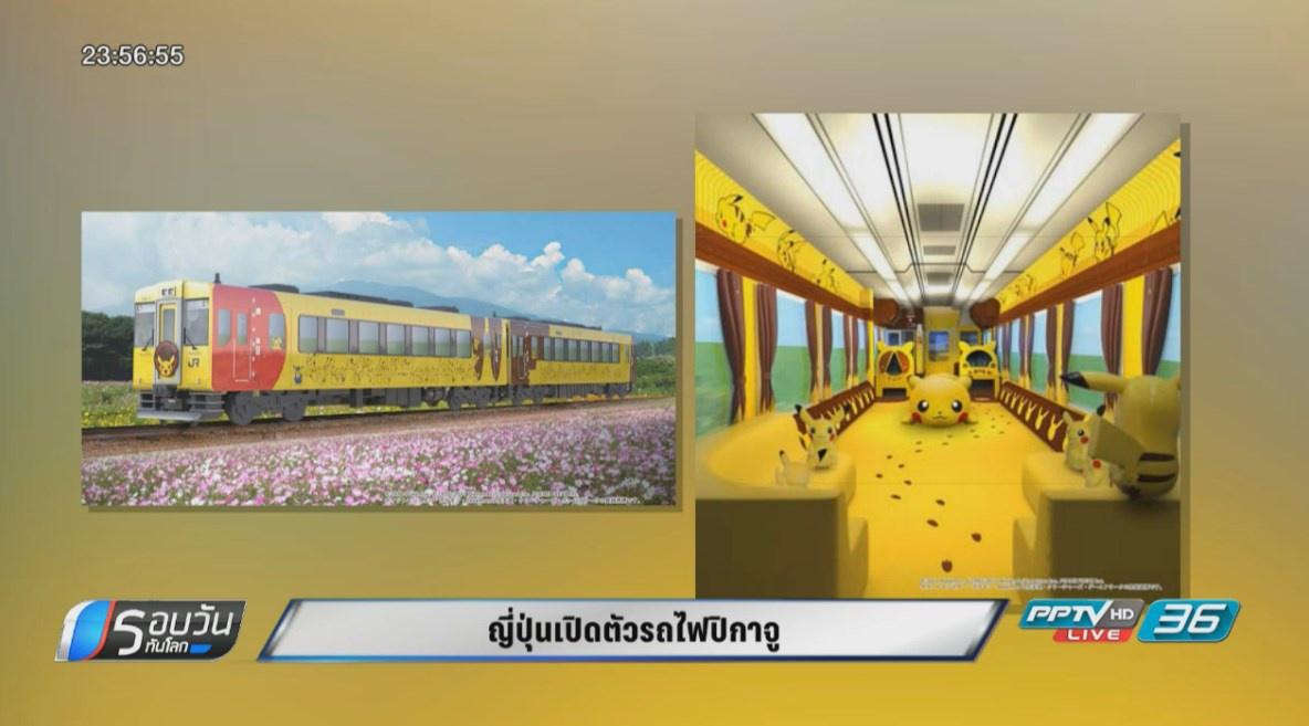 """ญี่ปุ่นเปิดตัว """"รถไฟปิกาจู"""""""