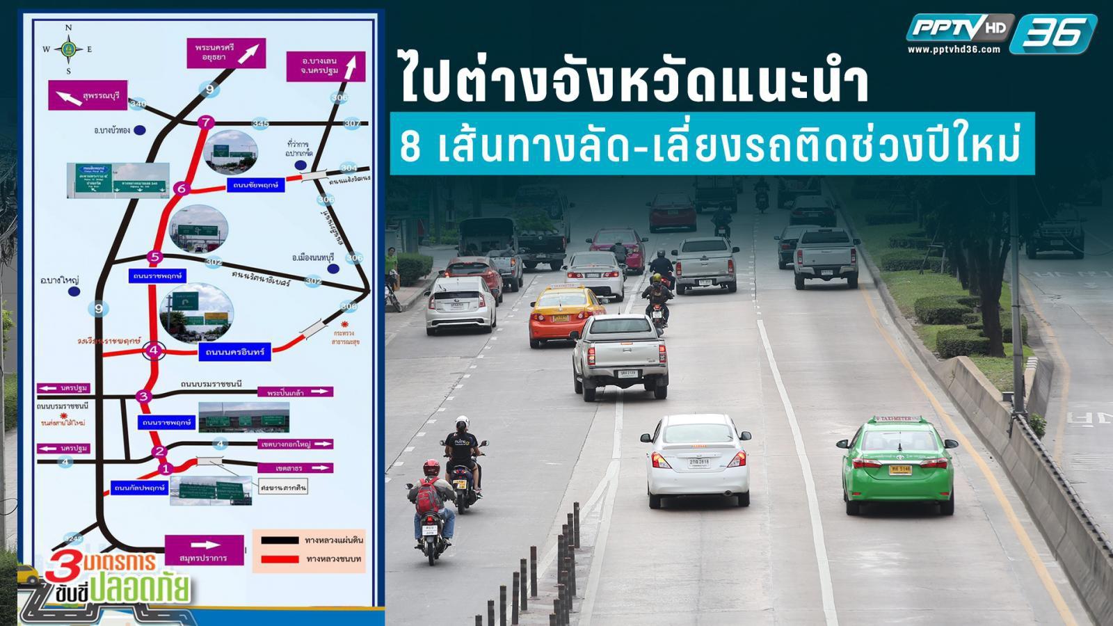 ไปต่างจังหวัดแนะนำ 8 เส้นทางลัด-เลี่ยงรถติดช่วงปีใหม่