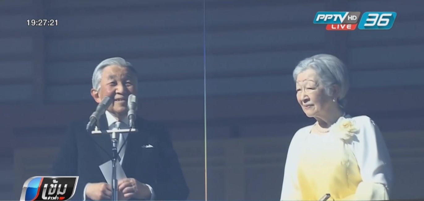 จักรพรรดิญี่ปุ่นพระราชทานพรปีใหม่
