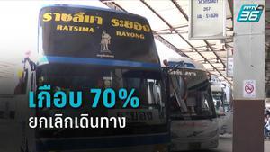 รถสายโคราช-ระยอง ผู้โดยสารลดฮวบ 70% ผู้ประกอบการ วอน รบ.งดรับต่างชาติ