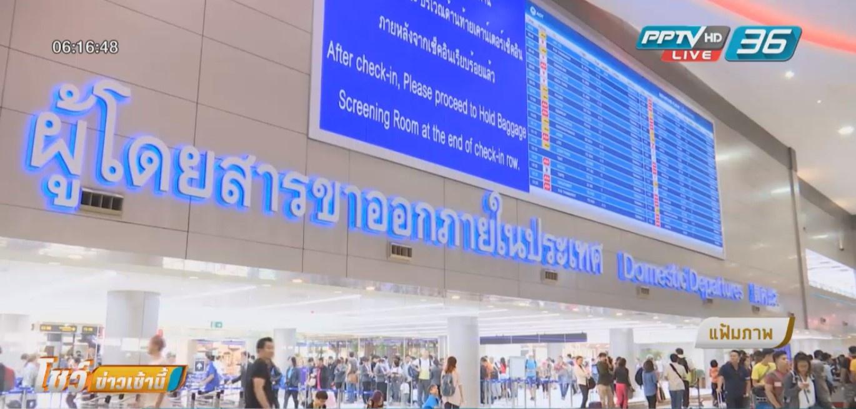 สนามบินดอนเมืองประกาศปิดห้วงอากาศ 8-11 ม.ค. ซ้อมบินโชว์วันเด็ก