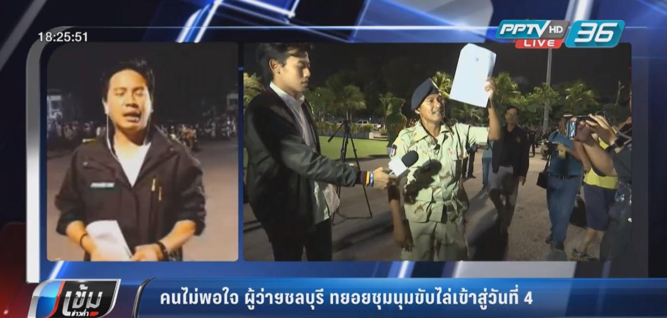 ประชาชนไม่พอใจผู้ว่าฯชลบุรี ชุมนุมขับไล่เข้าสู่วันที่ 4