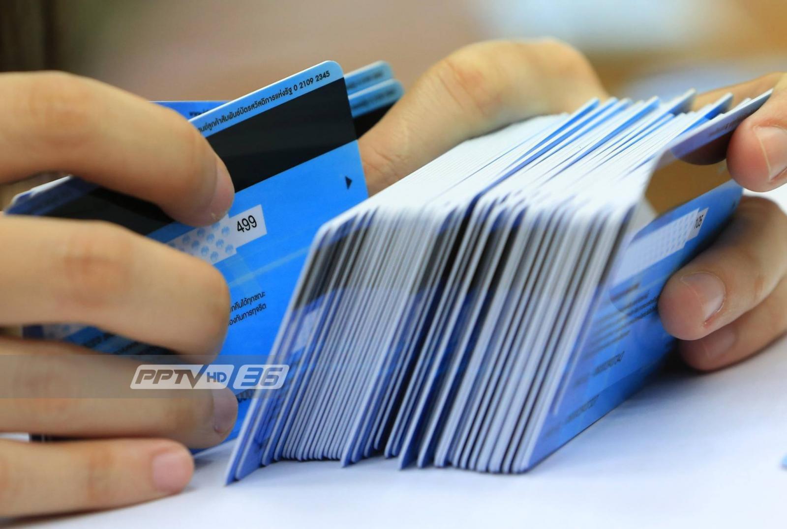 กรมบัญชีกลางแจกบัตรสวัสดิการแห่งรัฐเพิ่ม 9,244 ราย