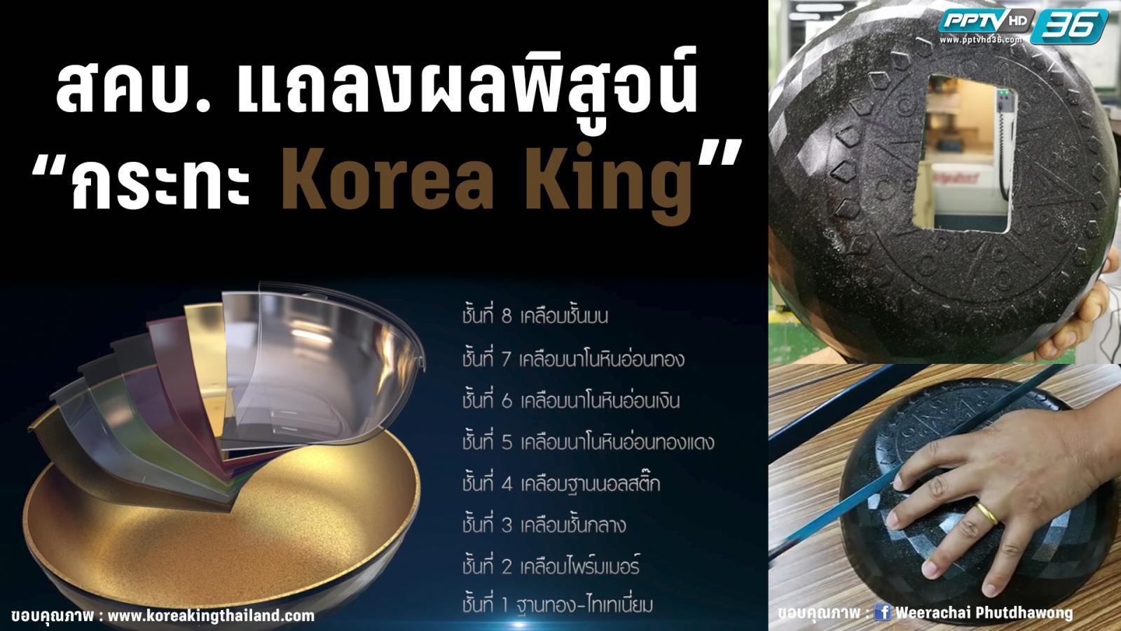 """สคบ.สั่ง """"Korea King"""" ยุติห้ามโฆษณาทุกช่องทางทันที"""