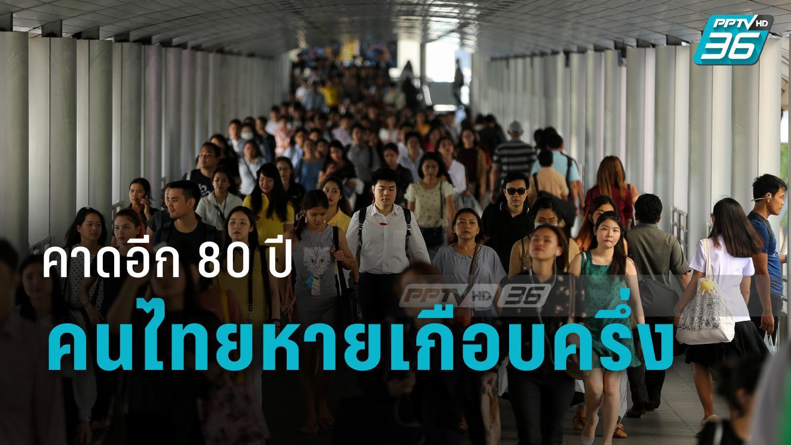 คาดอีก 80 ปี ประชากรโลกลดฮวบ-คนไทยหายกว่าครึ่ง