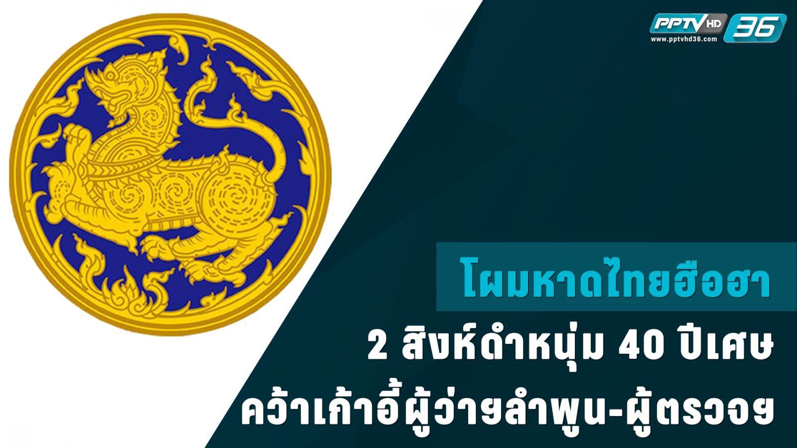 โผมหาดไทยฮือฮา 2 สิงห์ดำหนุ่ม 40 ปีเศษ คว้าเก้าอี้ผู้ว่าฯลำพูน-ผู้ตรวจฯ