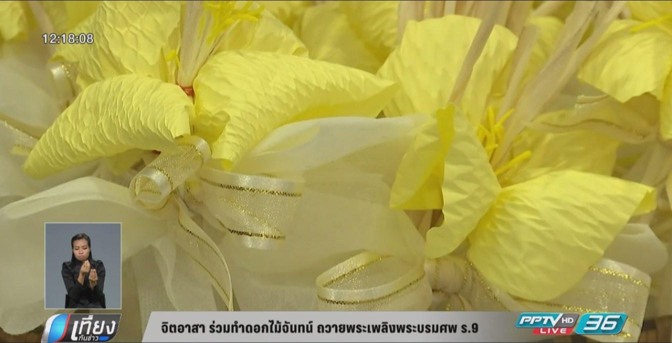 จิตอาสา ร่วมทำดอกไม้จันทน์ ถวายพระเพลิงพระบรมศพ ในหลวง ร.9