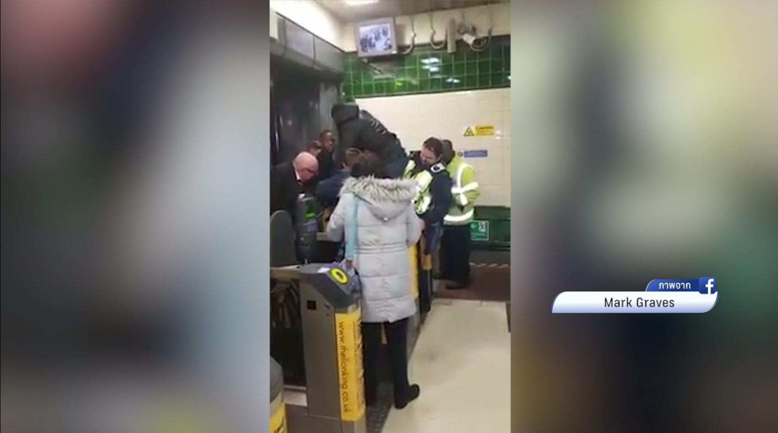 หนุ่มอังกฤษหัวหมอหวังเบี้ยวค่าโดยสาร สุดท้ายถูกประตูหนีบเป้า