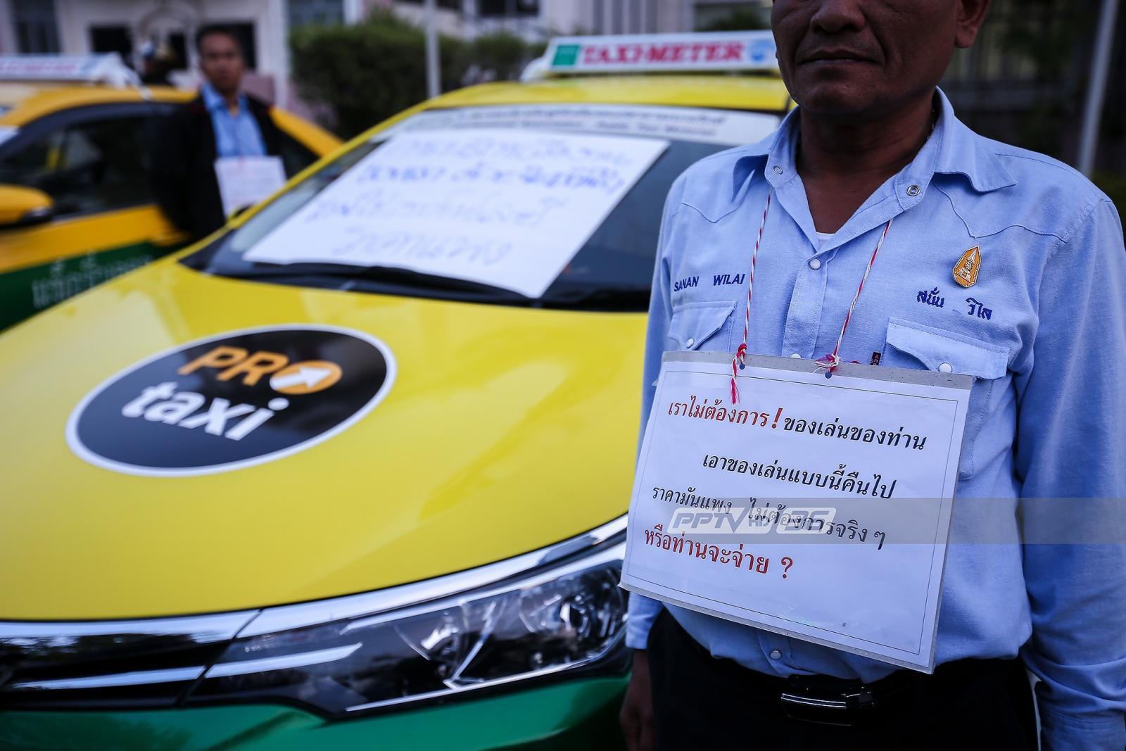 คนขับแท็กซี่เรียกร้อง ยกเลิกบังคับติดตั้งอุปกรณ์ส่วนควบหันมาอบรมแทน