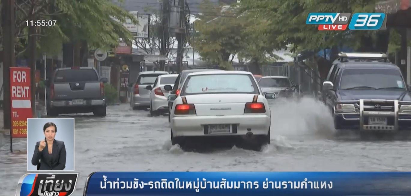 หมู่บ้านสัมมากร น้ำลดถนนเริ่มแห้งแล้ว