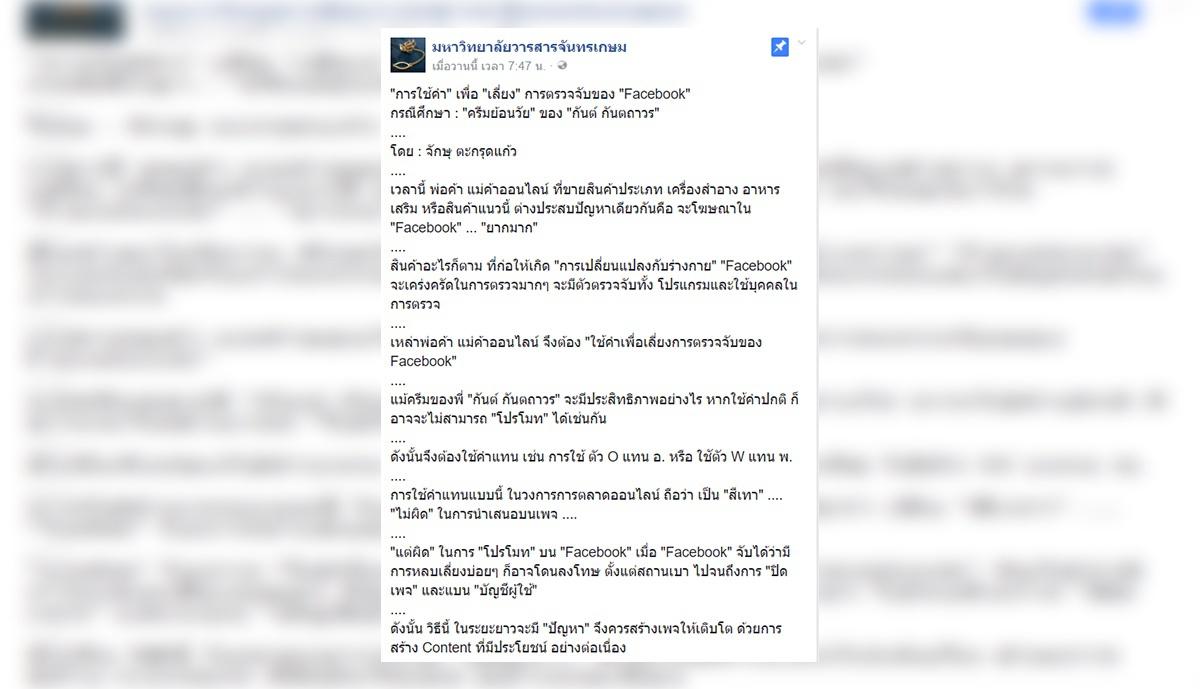 ม.ดัง แฉเพจขายครีมตบตาเฟซบุ๊กยัดอักษรอังกฤษแทนไทย