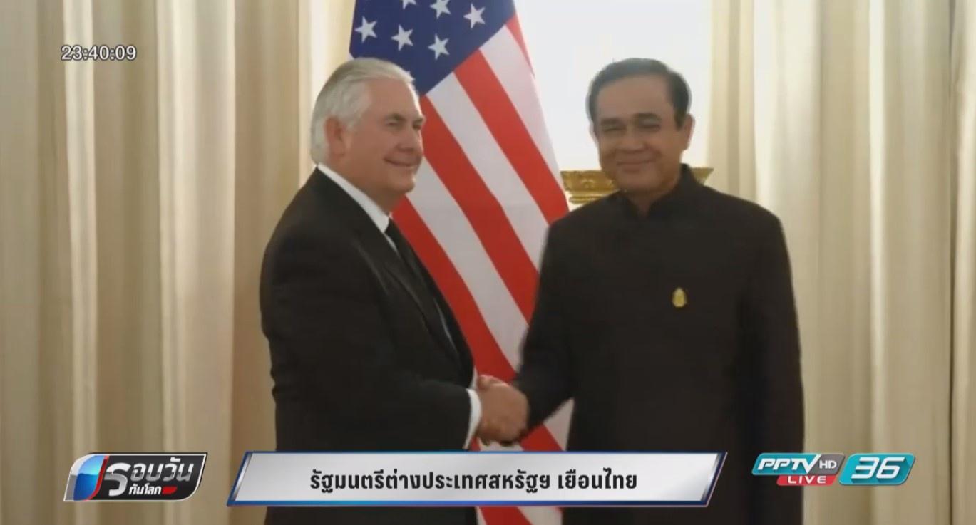 """""""เร็กซ์ ทิลเลอร์สัน"""" รัฐมนตรีต่างประเทศสหรัฐฯ เยือนไทย"""