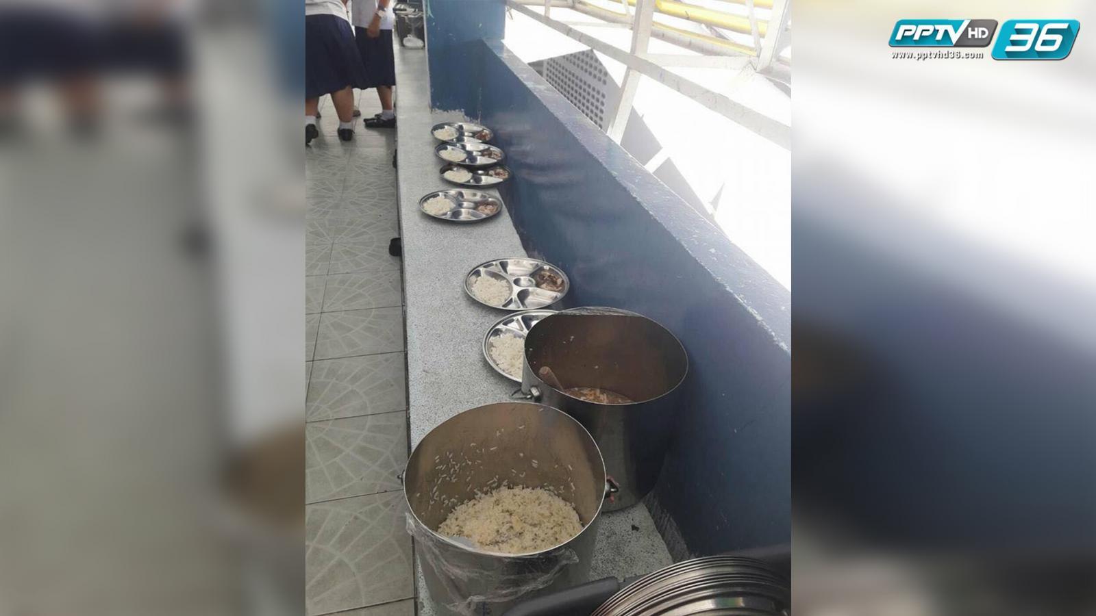 ผอ.โรงเรียนขอโทษ อาหารกลางวันบูด ร้านค้าอ้างบูดเพราะเดินทาง 10 กิโลฯ