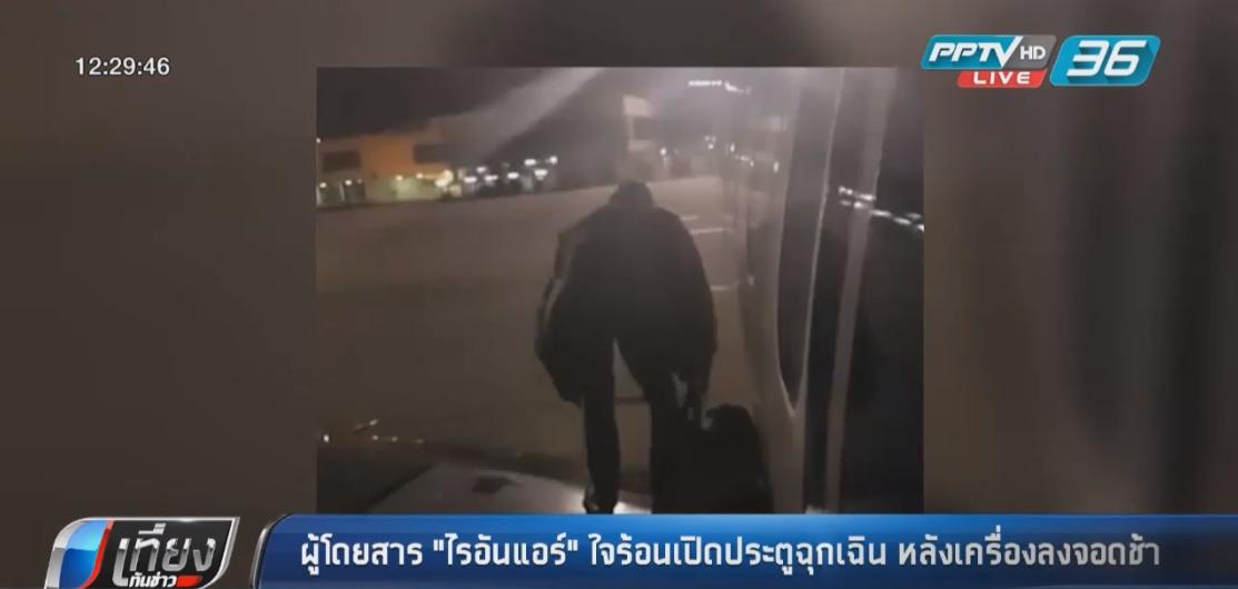 ผู้โดยสารใจร้อนเปิดประตูฉุกเฉิน หลังเครื่องบินลงจอดช้า