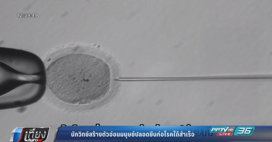 นักวิทย์แก้ไขยีนก่อโรคในตัวอ่อนมนุษย์สำเร็จเป็นครั้งแรก