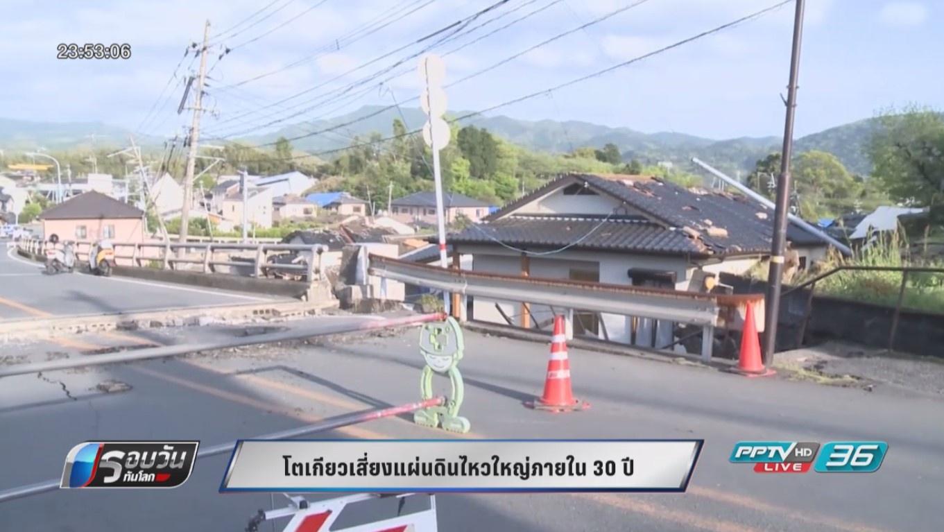 โตเกียวเสี่ยงแผ่นดินไหวใหญ่ภายใน 30 ปี