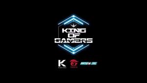 King of Gamers เปิดรับสมัครผู้เข้าแข่งขัน ตั้งแต่วันที่ 27 พ.ย. – 1 ธ.ค. นี้