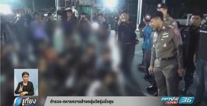 ตำรวจ-ทหารกวาดล้างกลุ่มวัยรุ่นมั่วสุมแฟลตดินแดง