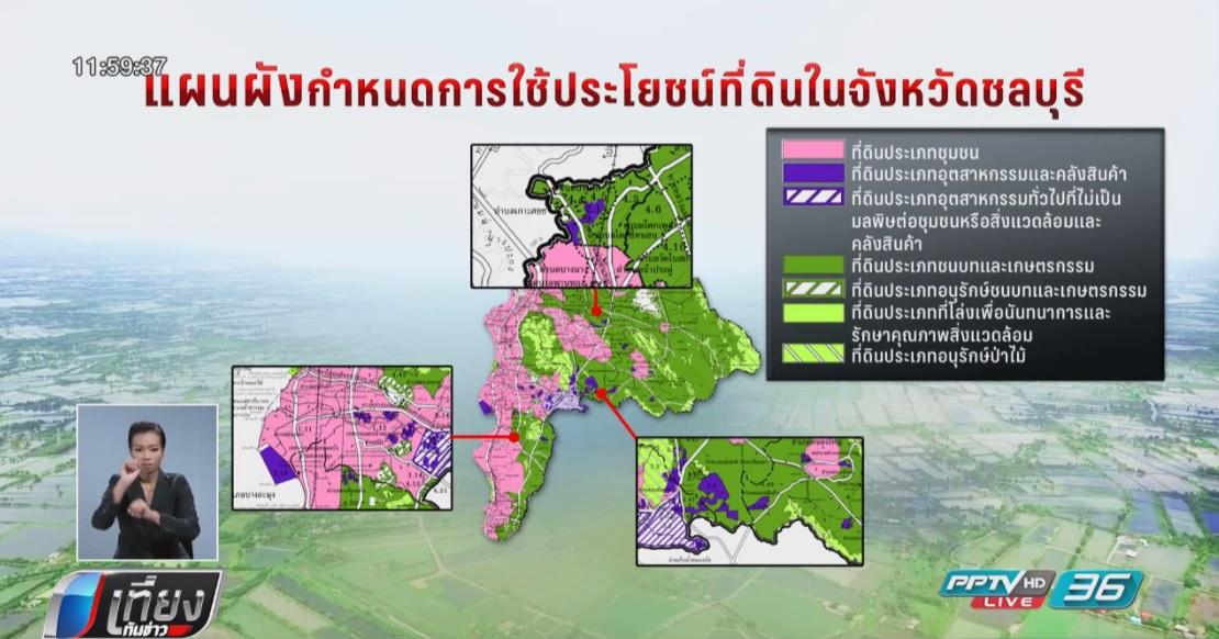 """ผังเมืองชลบุรี """"พื้นที่อุตสาหกรรม"""" โผล่กลางชุมชน"""